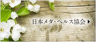 日本メタ・ヘルス協会